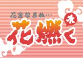 防府 防府BOOK第2巻 花燃くスタート!